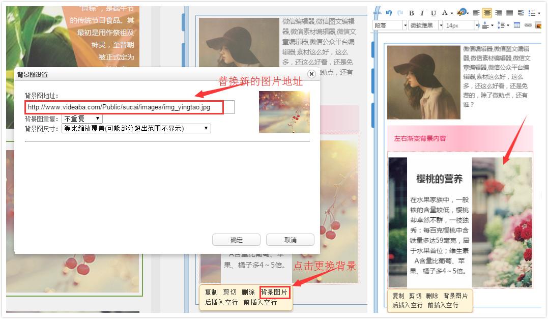微信图文排版图片素材背景图片如何更换?