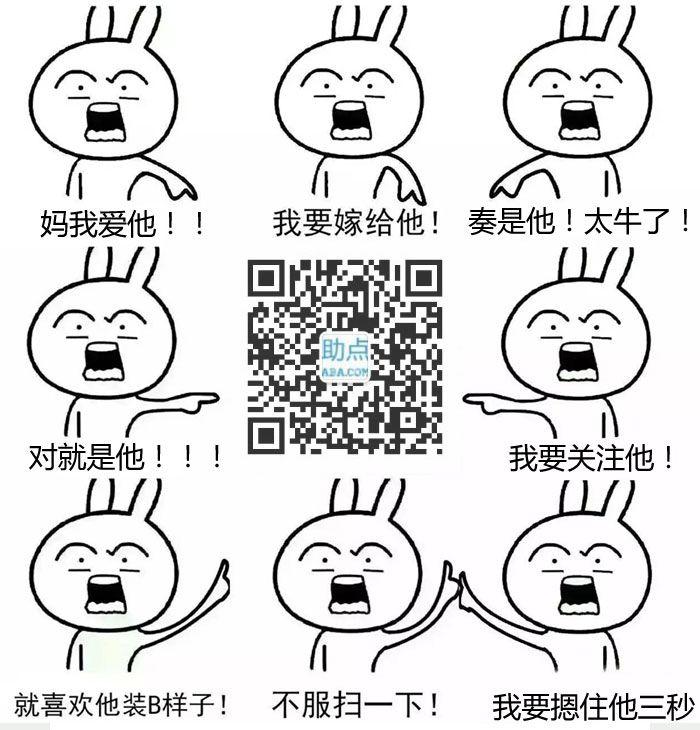 表情搞笑类非主流创意二维码在线制作生成图